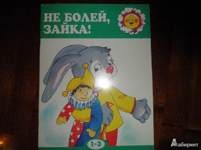 Иллюстрация 1 из 18 для Не болей, Зайка! Для детей 1-3 лет | Лабиринт - книги. Источник: Ека74