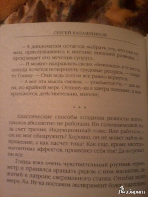 Сергей калашников книги