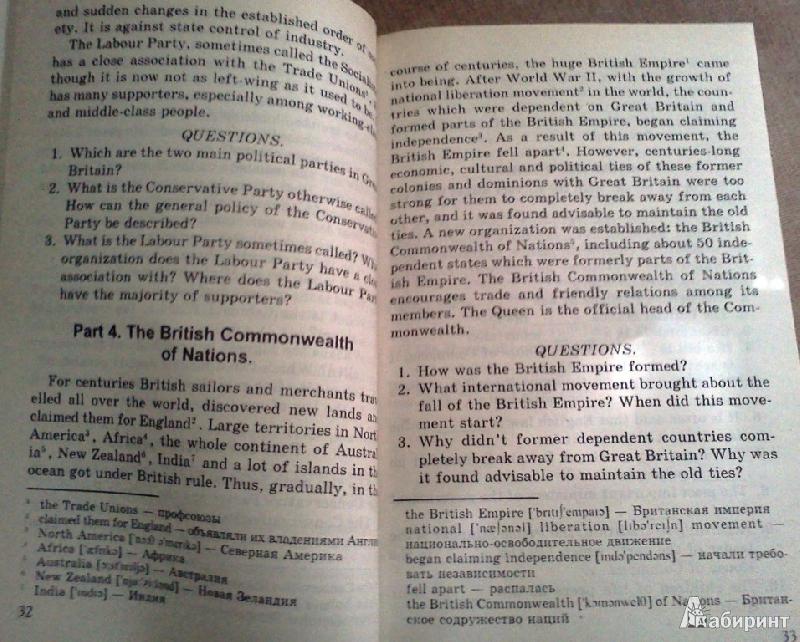 Скачать учебник английского голицынского
