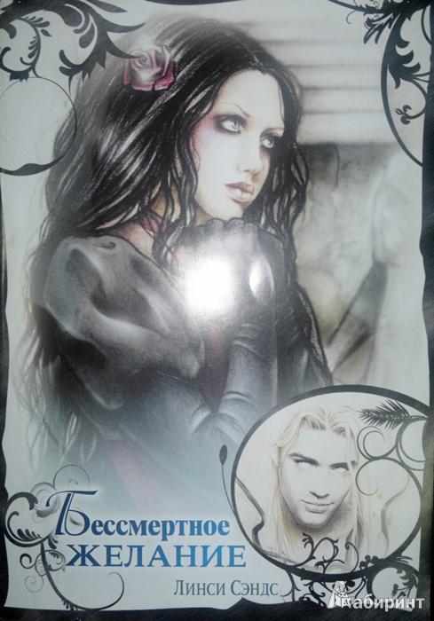 Иллюстрация 1 из 15 для Бессмертное желание - Линси Сэндс | Лабиринт - книги. Источник: Леонид Сергеев