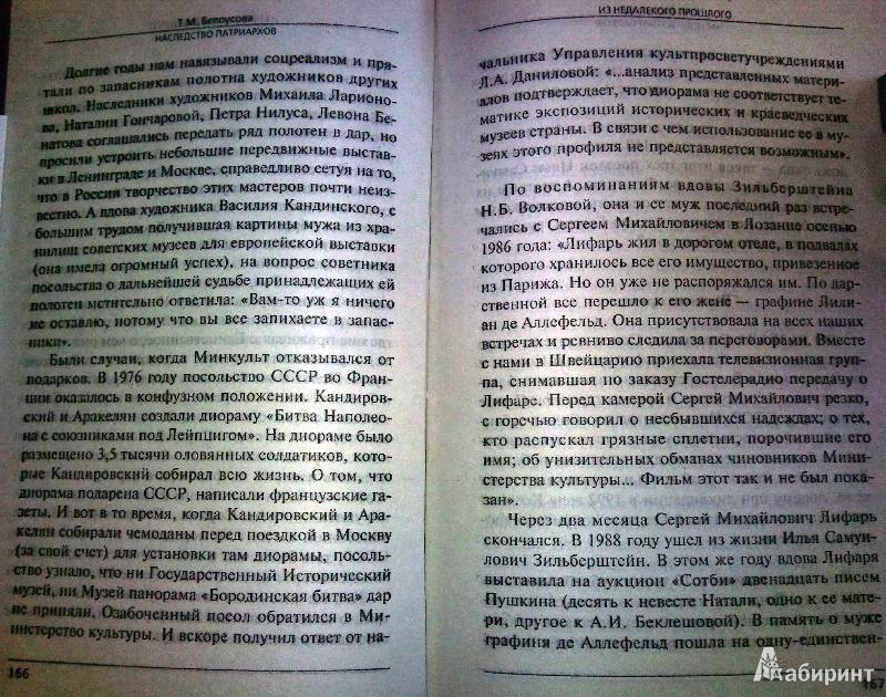 Иллюстрация 1 из 4 для Наследство патриархов - Таисия Белоусова | Лабиринт - книги. Источник: Natali*