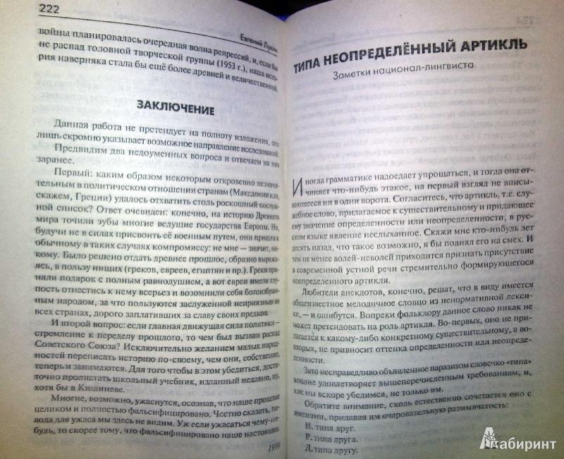 Иллюстрация 1 из 4 для С нами бот - Евгений Лукин | Лабиринт - книги. Источник: Natali*