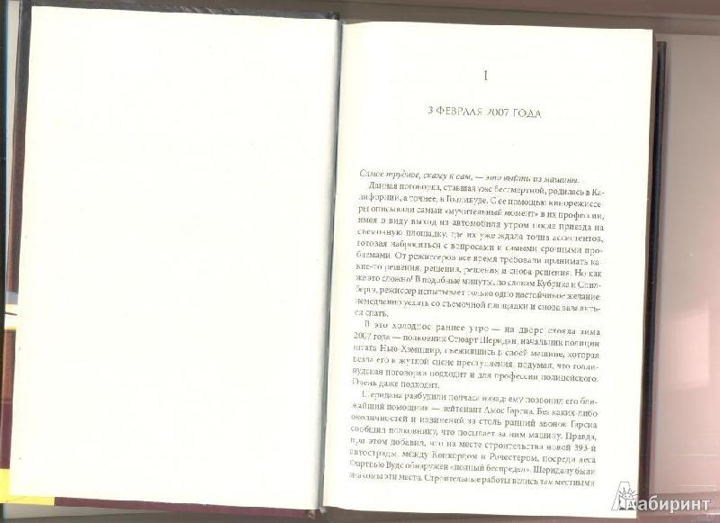 Иллюстрация 1 из 3 для Никому не уйти - Ромэн Сарду | Лабиринт - книги. Источник: Наташа07