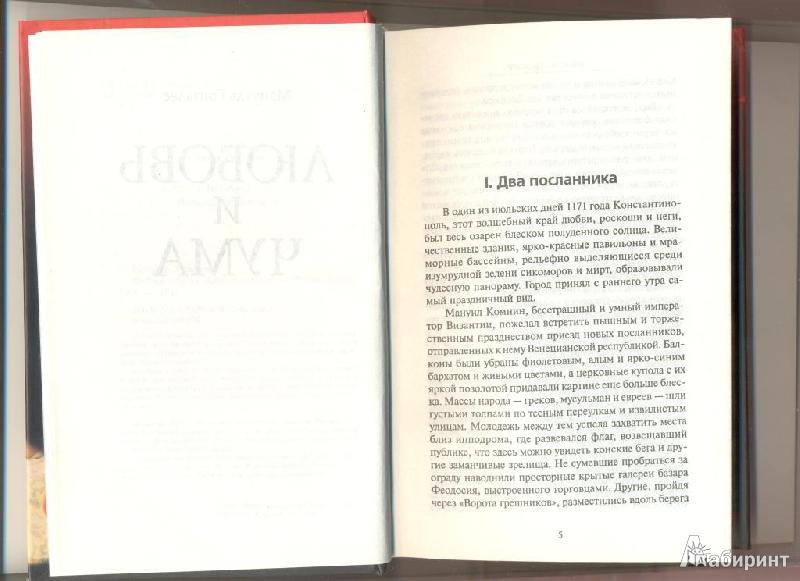 Иллюстрация 1 из 4 для Любовь и чума - Мануэль Гонзалес | Лабиринт - книги. Источник: Наташа07