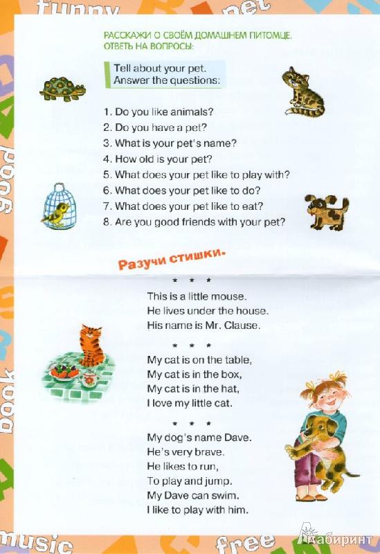 Новый год сочинение на англ языке школьные сочинения