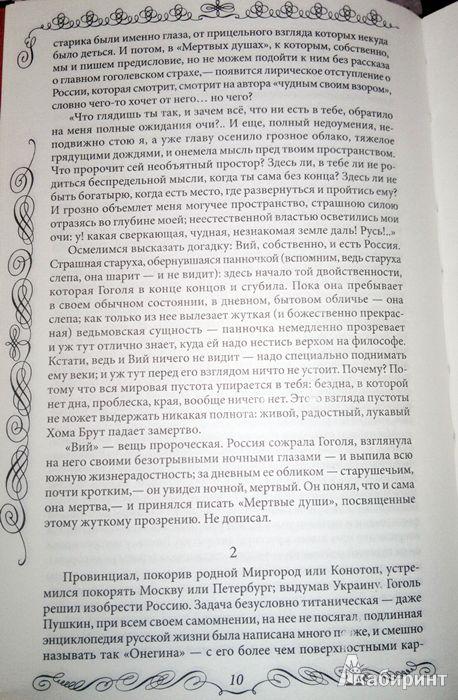 Гоголь Петербургские Повести Fb2