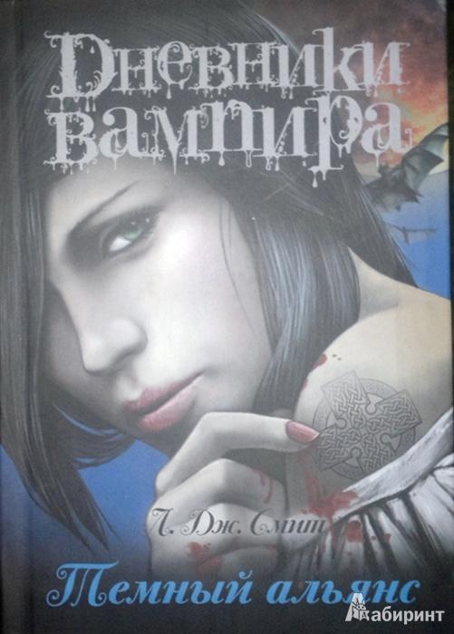 Иллюстрация 1 из 30 для Дневники вампира. Темный альянс - Лиза Смит | Лабиринт - книги. Источник: Леонид Сергеев