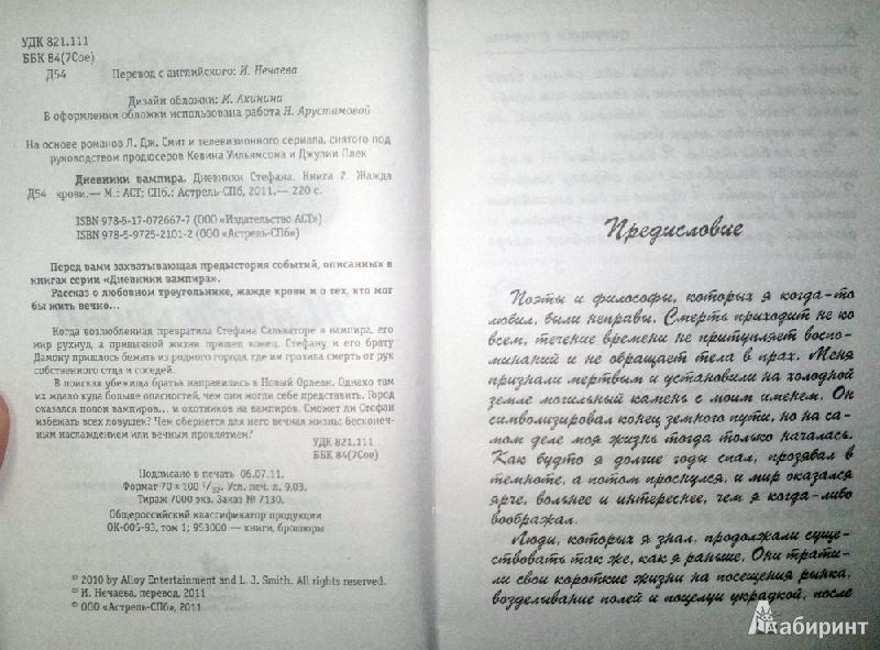 Дневники вампира фантом книжка fb2