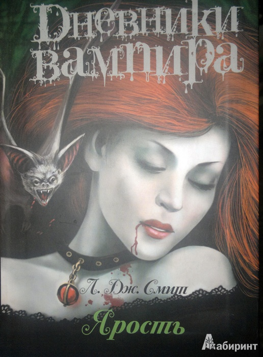 Иллюстрация 1 из 24 для Дневники вампира. Ярость - Лиза Смит | Лабиринт - книги. Источник: Леонид Сергеев