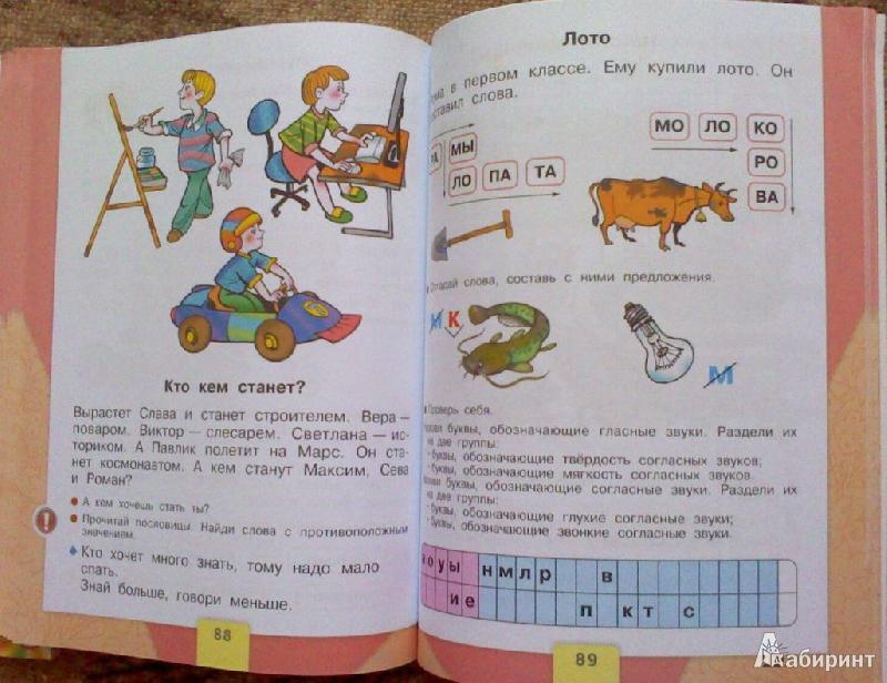 Первая иллюстрация к книге Азбука. 1 класс. Тетрадь по письму № 3 - Агаркова, Агарков