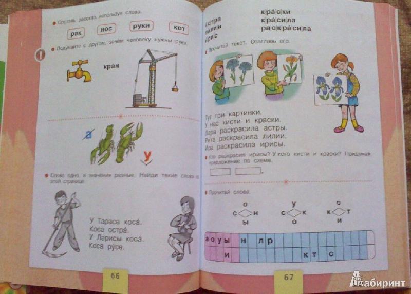 горецкий класс гдз гдз 1 азбука