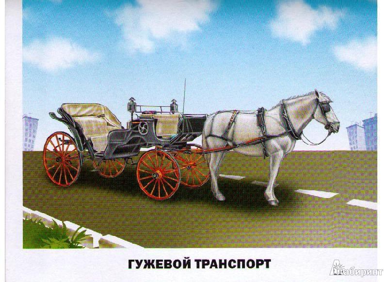 рисунки гужевого транспорта