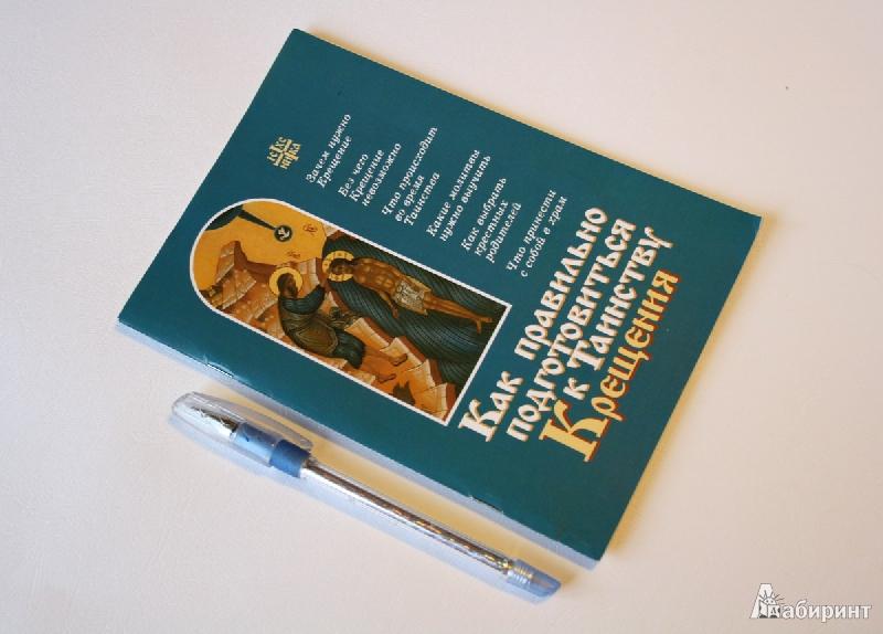 Иллюстрация 1 из 5 для Как правильно подготовиться к Таинству Крещения - Алексий Священник   Лабиринт - книги. Источник: ata
