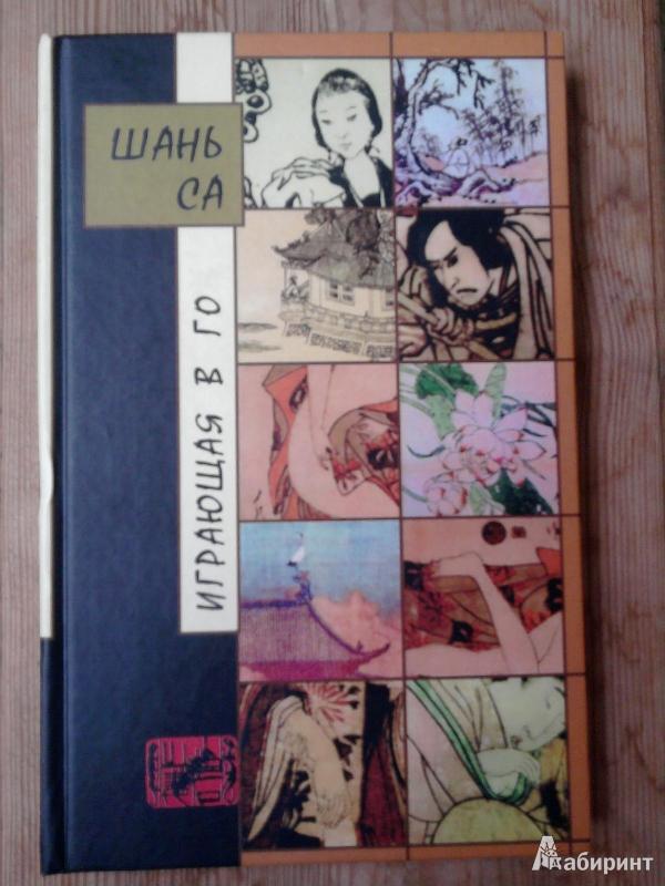 Иллюстрация 1 из 9 для Играющая в го - Шань Са | Лабиринт - книги. Источник: Шевченко  Евгения