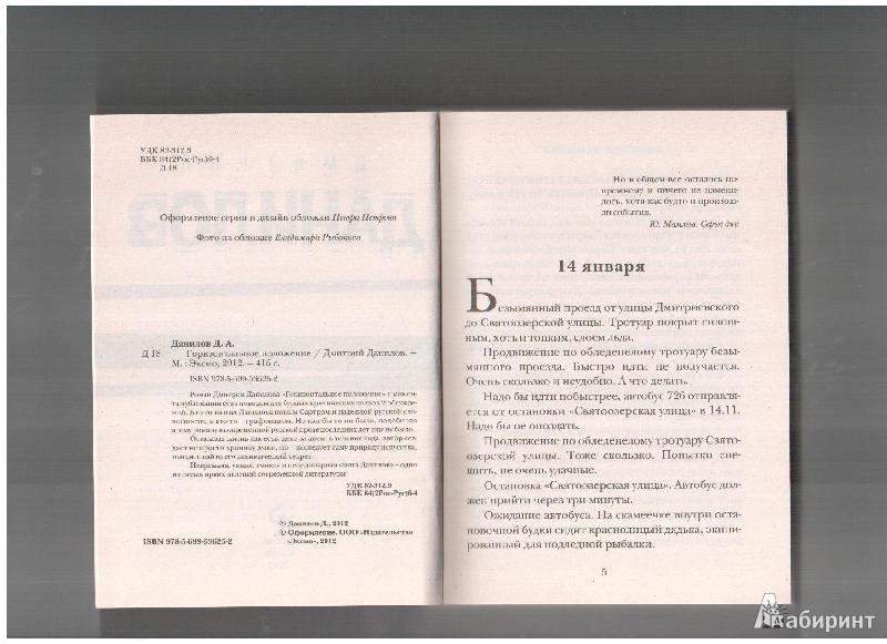 Иллюстрация 1 из 6 для Горизонатльное положение - Дмитрий Данилов | Лабиринт - книги. Источник: gabi