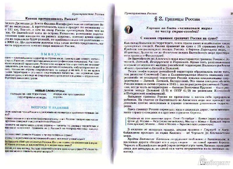 Учебник Географии 7 Класс Литва