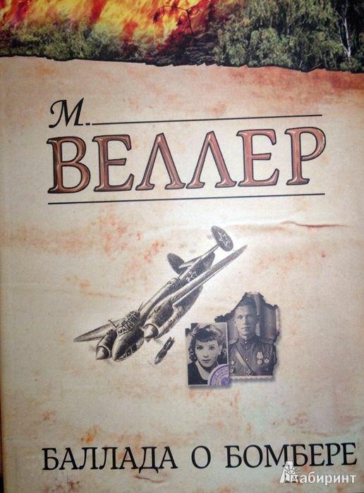 Иллюстрация 1 из 12 для Баллада о бомбере - Михаил Веллер | Лабиринт - книги. Источник: Леонид Сергеев