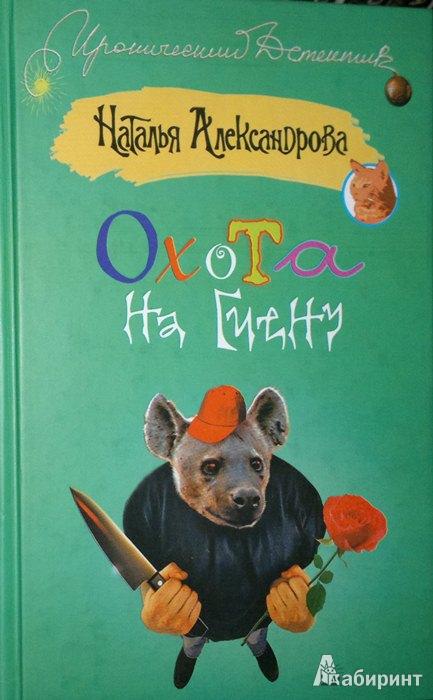 Иллюстрация 1 из 7 для Охота на гиену - Наталья Александрова   Лабиринт - книги. Источник: Леонид Сергеев