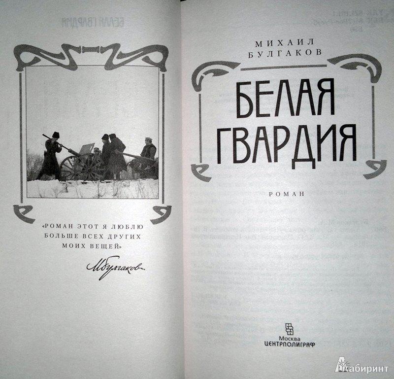 Иллюстрация 3 из 10 для Белая гвардия - Михаил Булгаков Лабиринт - книги