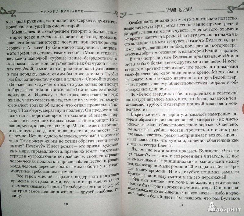 Доктор живаго читать скачать pdf