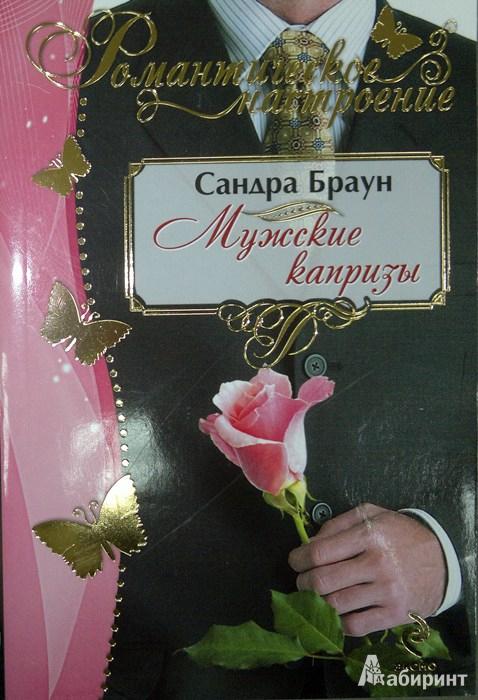 Иллюстрация 1 из 8 для Мужские капризы - Сандра Браун | Лабиринт - книги. Источник: Леонид Сергеев