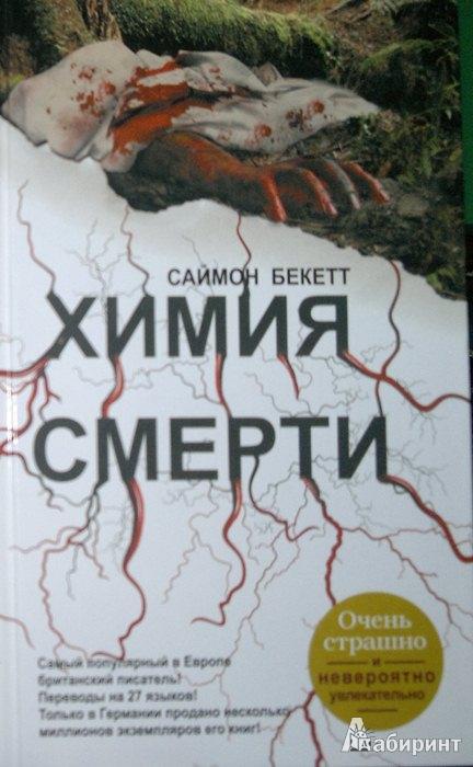 Иллюстрация 1 из 11 для Химия смерти - Саймон Бекетт | Лабиринт - книги. Источник: Леонид Сергеев