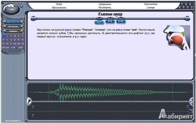 Иллюстрация 1 из 6 для Английский без акцента. Мультимедийный тренажер (CDpc) | Лабиринт - софт. Источник: Нестер