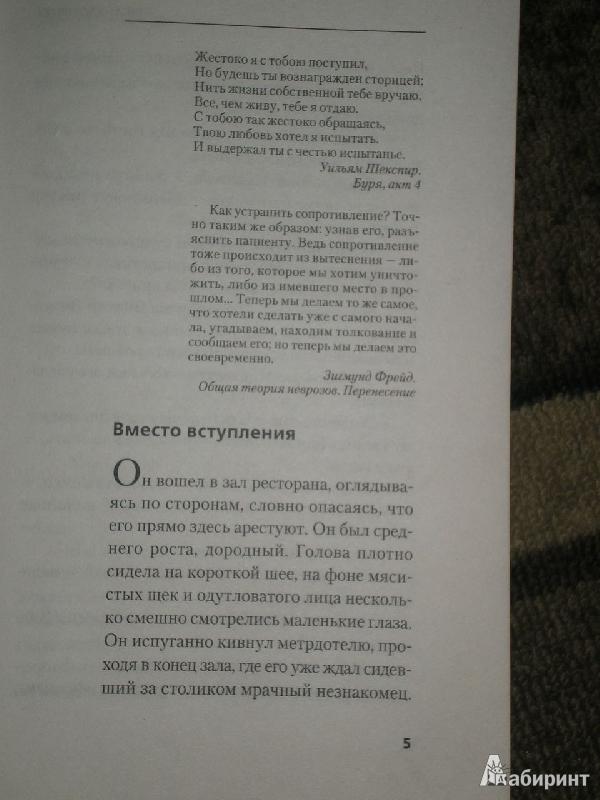 Иллюстрация 1 из 15 для Ошибка олигарха: Роман - Чингиз Абдуллаев | Лабиринт - книги. Источник: Тарасенко  Екатерина Сергеевна