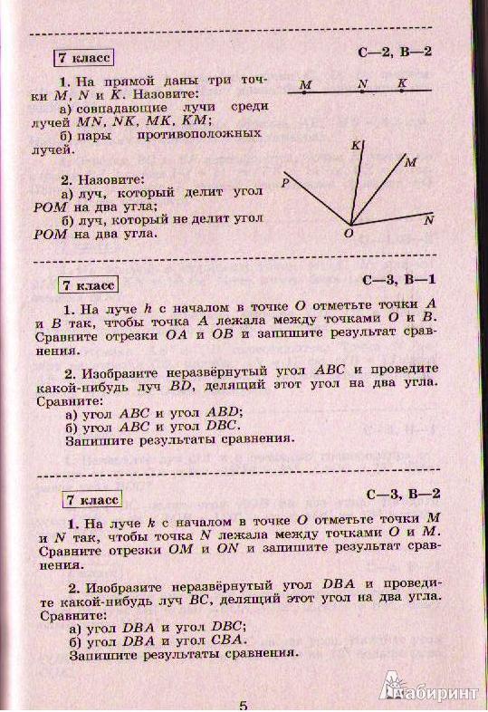 Решебник для Контрольных Работ по Геометрии 9 Класс Атанасян
