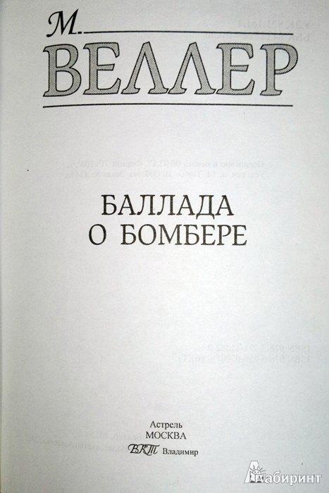 БАЛЛАДА О БОМБЕРЕ ВЕЛЛЕР СКАЧАТЬ БЕСПЛАТНО