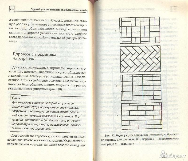 Искусство Оформления Сада Гертруда Джекилл, Кристофер Хьюссей
