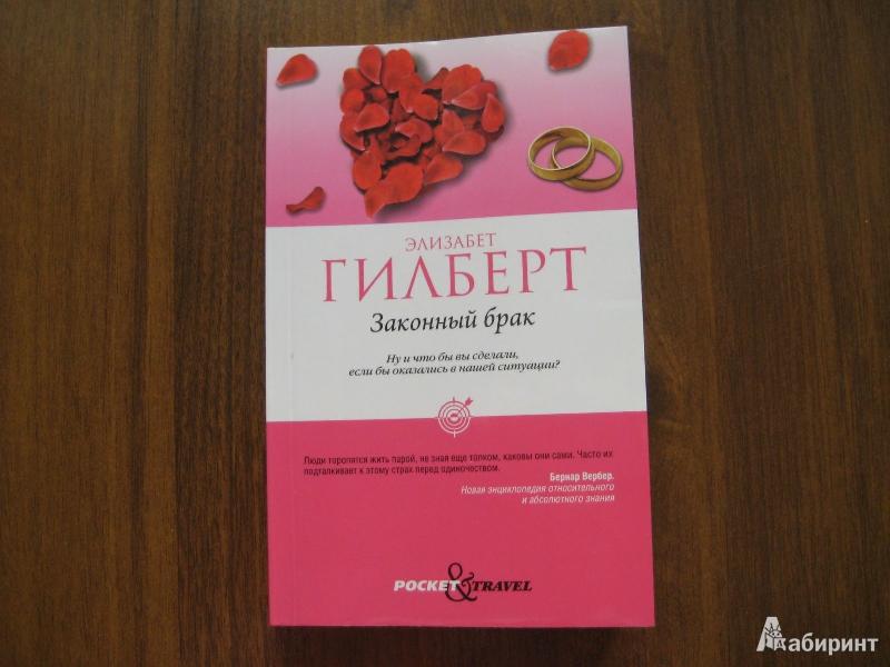 Иллюстрация 1 из 15 для Законный брак - Элизабет Гилберт | Лабиринт - книги. Источник: Баскова  Юлия Сергеевна