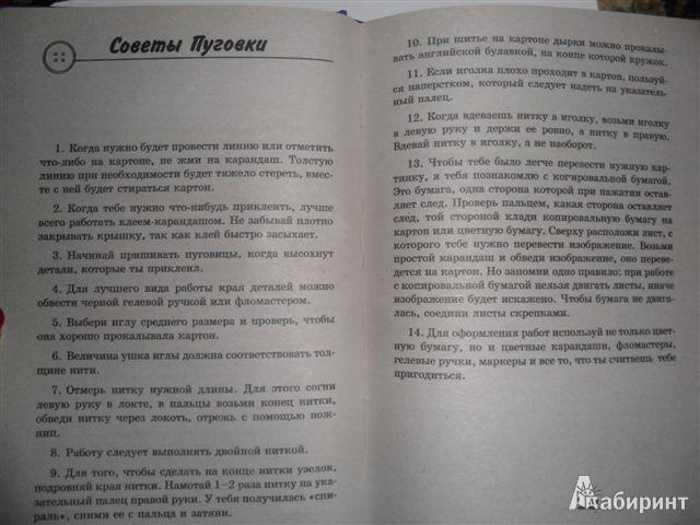 Иллюстрация 1 из 29 для 110 увлекательных поделок из пуговиц - Закржевская, Марсаль | Лабиринт - книги. Источник: *_Vesna_*