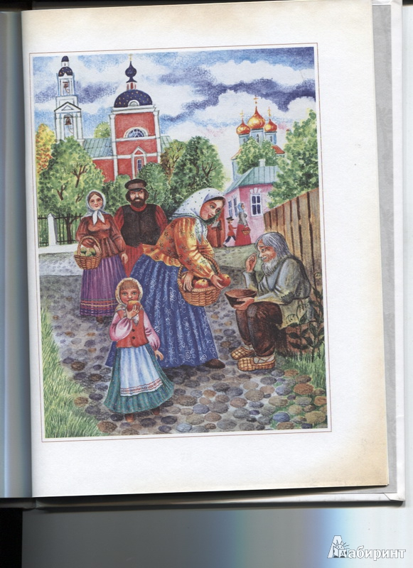 Иллюстрация 1 из 26 для Русские народные праздники - Людмила Михеева | Лабиринт - книги. Источник: Марфа Посадница
