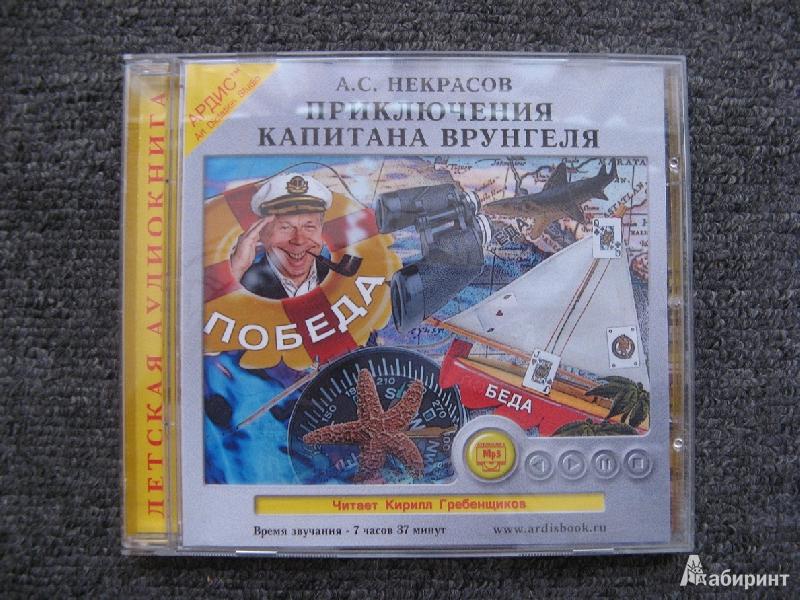Иллюстрация 1 из 5 для Приключения капитана Врунгеля (CDmp3) - Андрей Некрасов | Лабиринт - аудио. Источник: bulochka