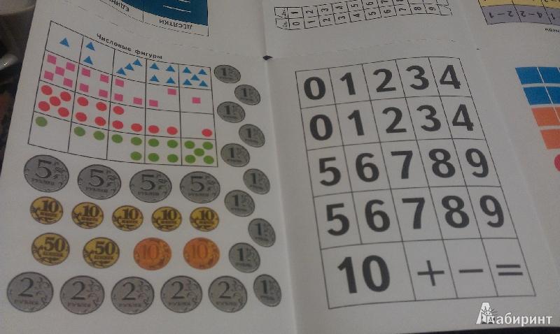 Учебник математика 3 класс богданович