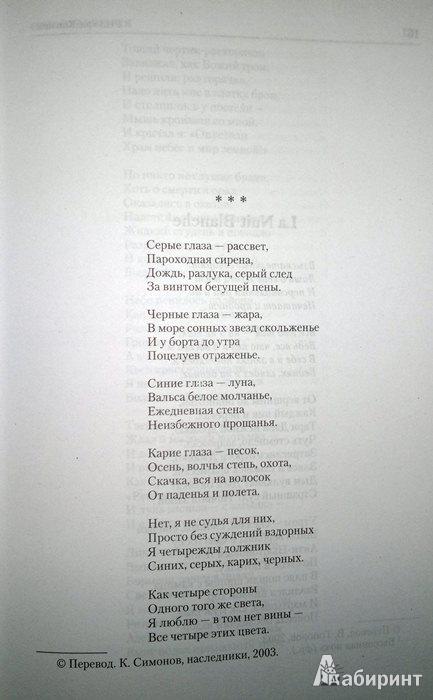 Иллюстрация 9 из 10 для стихотворения