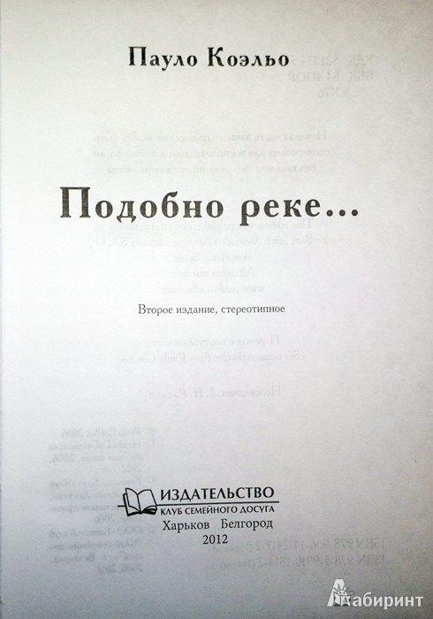 Книга подобно реке
