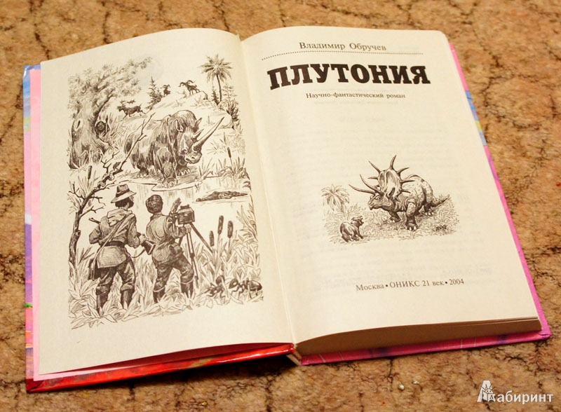 Иллюстрация 1 из 3 для Плутония - Владимир Обручев   Лабиринт - книги. Источник: Дюпре  Анна Викторовна