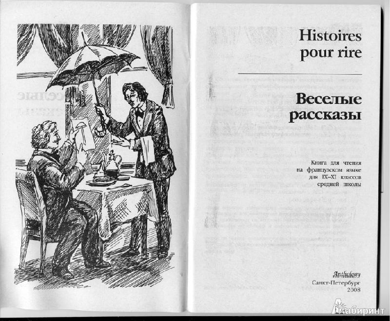 Иллюстрация 1 из 4 для Histoires Pour Rire | Лабиринт - книги. Источник: Дюпре  Анна Викторовна