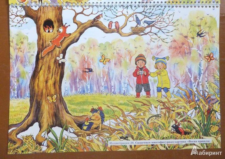 Сюжетные картинки для дошкольников осень