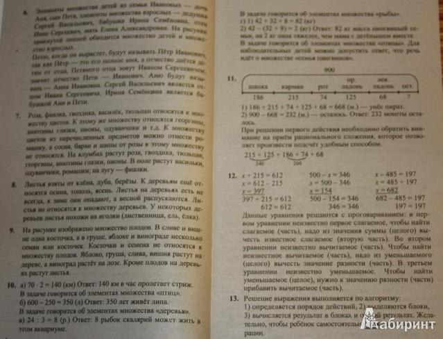Класс домашняя работа к учебнику л г