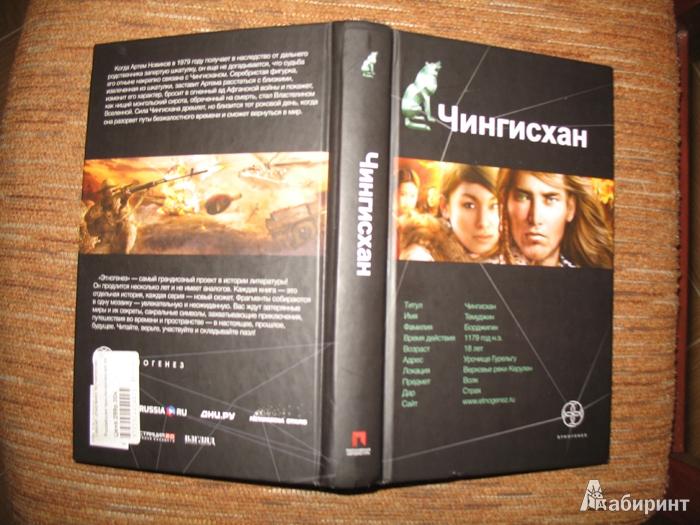 """Рецензия покупателя на """"Чингисхан. Книга 1. Повелитель Страха"""" - Издательство Альфа-книга"""