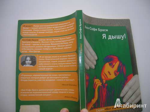 Иллюстрация 1 из 5 для Я дышу! - Анн-Софи Брасм | Лабиринт - книги. Источник: Анна  Владимировна
