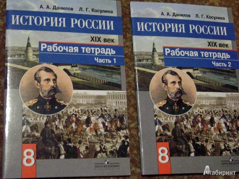 гдз по истории россии 8 класса рабочая тетрадь данилов косулина