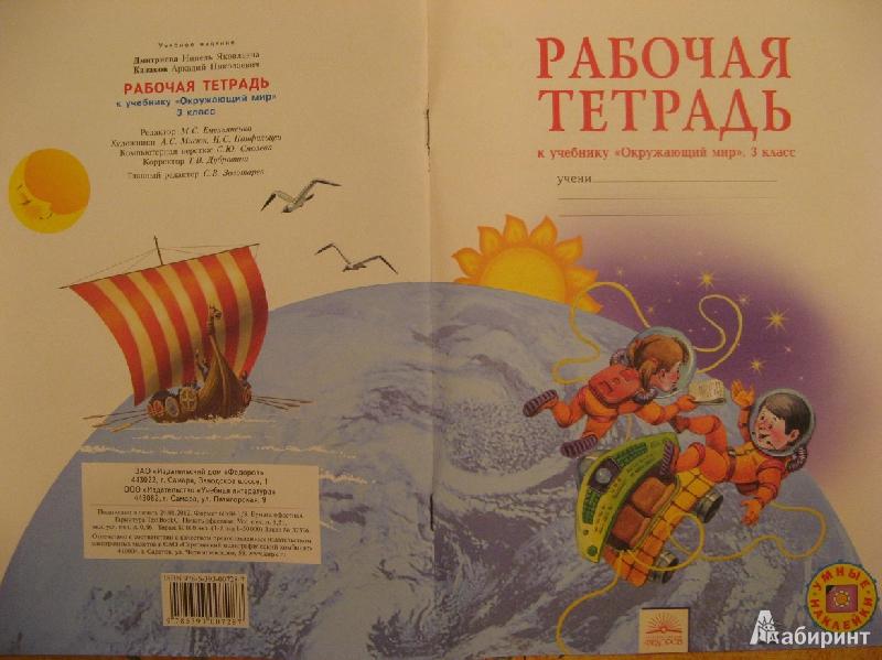 ответы для рабочей тетради по окружающему миру 3 класс дмитриевой и казакова