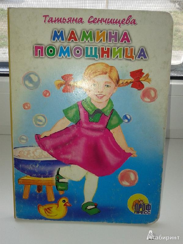 Иллюстрация 1 из 6 для Мамина помощница - Татьяна Сенчищева | Лабиринт - книги. Источник: Verousya