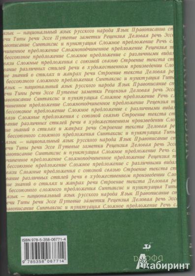 Из 18 для книги русский язык 9 класс