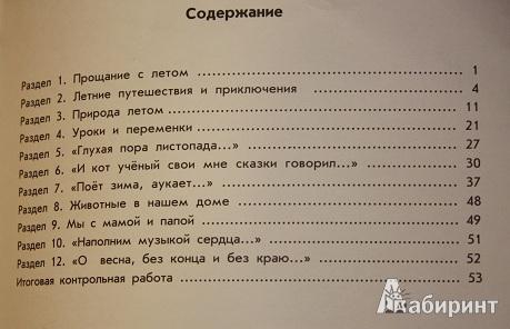 Гдз Решебник по русскому языку 4 Класс Бунеев 2013