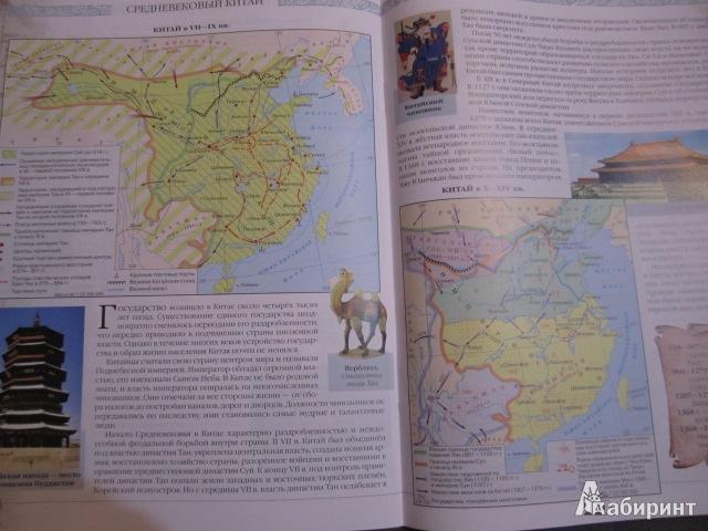 Гдз по Атласу 8 Класс География России